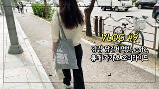 [vlog_#09] 강남역 닭갈비 먹방, 노트북파우치 …