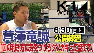 「K-1 WORLD GP」6.30 両国大会(日)芦澤竜誠 公開練習 「結果を見て下さい。俺が勝ちます、神も全部俺の味方」