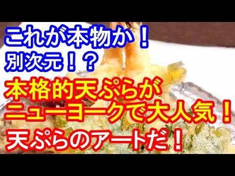 【海外の反応】天ぷらのアートだね。日本の本格的天ぷらがニューヨークで大人気!