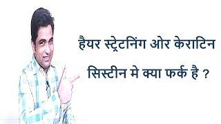 diffrent of hair strengthening keratin- HINDI- |जरीवाल मुम्बई|