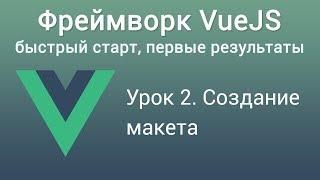 Урок 2. Фреймворк VUE JS. Создание макета