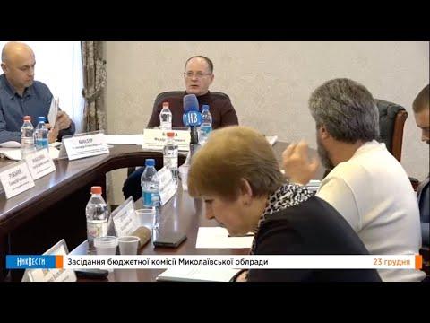 НикВести: Трансляция // Заседание бюджетной комиссии Николаевского облсовета