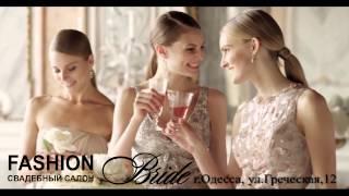"""Свадебный салон """"Fashion Bride"""" в Одессе на ул. Греческой, 12"""