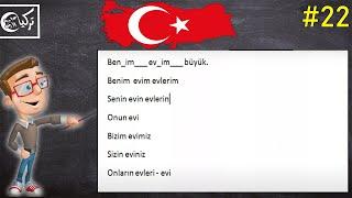 تعلم اللغة التركية مجاناً المستوى الأول الدرس الثاني والعشرون (تمارين 4)