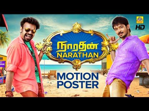 New Tamil Movies 2017   Narathan HD   Nakul   Nikesha   Tamil Latest Movies   Exclusive Movie 2017 