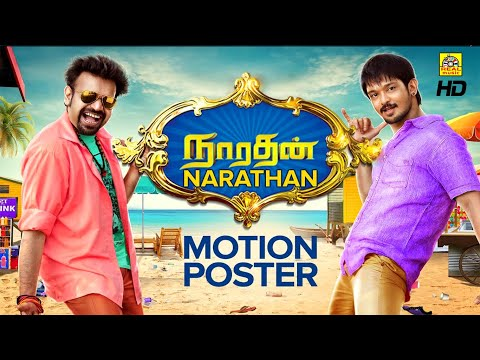 New Tamil Movies 2017 | Narathan HD | Nakul | Nikesha | Tamil Latest Movies | Exclusive Movie 2017|