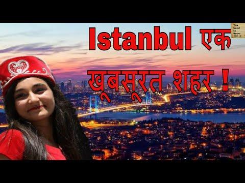 Istanbul से कुछ खूबसूरत जगह ||Top 7 Sites in Istanbul, Turkey in Hindi