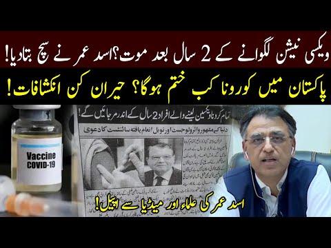 Asad Umar tells reality of COVID-19 vaccine viral news   31 May 2021   92NewsHD thumbnail