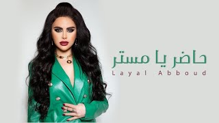 Layal Abboud - Hader Ya Mister | ليال عبود - حاضر يا مستر