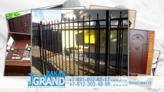 Гранд Заказ(, 2015-01-20T10:39:28.000Z)
