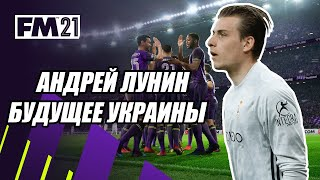АНДРЕЙ ЛУНИН БУДУЩЕЕ УКРАИНЫ WONDERKIDS FM 2021 FOOTBALL MANAGER 2021