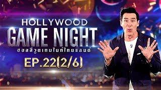 HOLLYWOOD GAME NIGHT THAILAND S.2 | EP.22 อองตวน,ชิปปี้,ปั้นจั่นVSเค้ก,ต้นหอม,มะตูม[2/6] | 2ก.พ.62