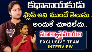 Suryasthamayam Team Full Interview | Surayasthamayam Movie Team Interview | Socialpost Interviews