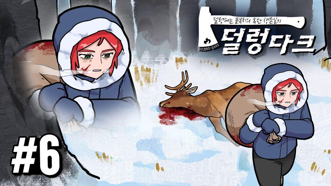 극한의 추위에서 살아남기 - '수확' (덜렁다크 #6)