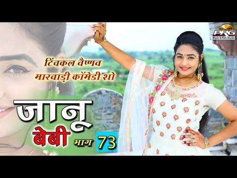 जानू बेबी | Jaanu Baby | ट्विंकल वैष्णव मारवाड़ी कॉमेडी शो 73 | Twinkle Vaishnav Comedy -Part 73 |PRG