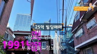 25억원 빌딩매매 단독주택 강동구 부동산월드정보광장
