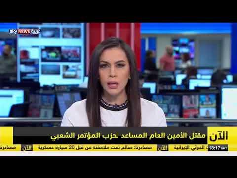 سكاي نيوز عربية : تفاصيل أولية كاملة لمقتل علي عبدالله صالح