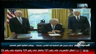 ترامب يدرس نقل السفارة إلى القدس «بجدية».. ويلغى اتفاقية التغير المناخى