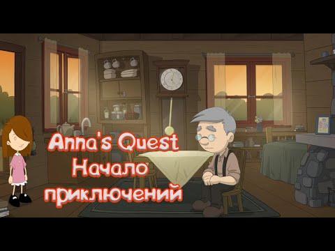 Anna's Quest Начало приключений! #1
