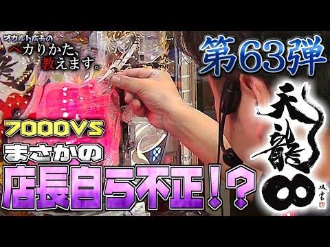第63回【天龍∞ 7000VS】オカルト店長が皆の夢を店長パワーで叶えます!
