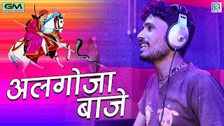 तेजाजी का सुपरहिट भजन - अलगोजा बाजे | Gokul Sharma New Song 2019 | Latest Rajasthani DJ Song