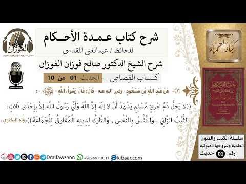1 من 9 عمدة الأحكام كتاب القصاص حديث لا يحل دم امرئ مسلم إلا بإحدى ثلاث الشيخ صالح الفوزان Youtube