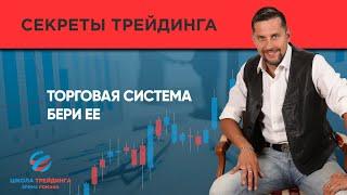 Торговая система БЕРИ ее!!!(, 2013-12-13T13:51:52.000Z)