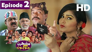 Mashkiran Jo Goth EP 2  Sindh TV Soap Serial  HD 1080p  SindhTVHD Drama