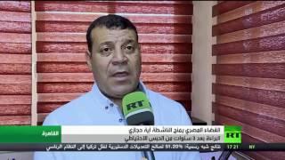 القضاء المصري يبرئ الناشطة حجازي