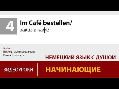 Im Café Bestellen/ заказ в кафе на немецком языке