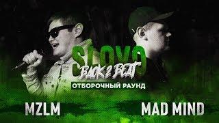 SLOVO BACK 2 BEAT: MAD MIND vs MZLM (ОТБОР)   МОСКВА