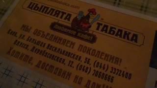 Цыплята Табака в Одессе сентябрь 2016. Рекомендуем!!!!
