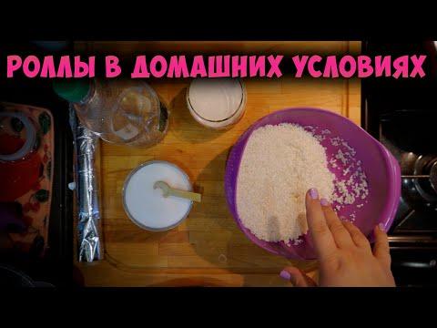 Рецепт роллов в домашних условиях. Влог. Часть 1
