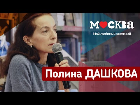 ПОЛИНА ДАШКОВА В КНИЖНОМ МАГАЗИНЕ «МОСКВА»!
