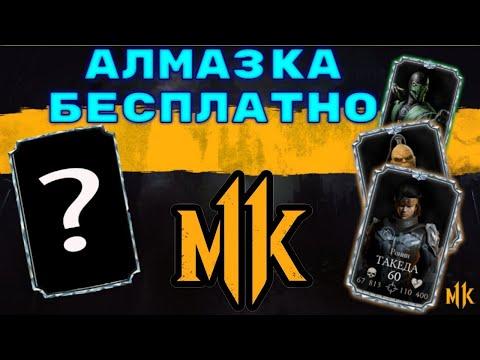 КАК ПОЛУЧИТЬ АЛМАЗНЫХ ПЕРСОНАЖЕЙ БЕСПЛАТНО В МОРТАЛ КОМБАТ МОБАЙЛ #mortalkombat #mkmobile