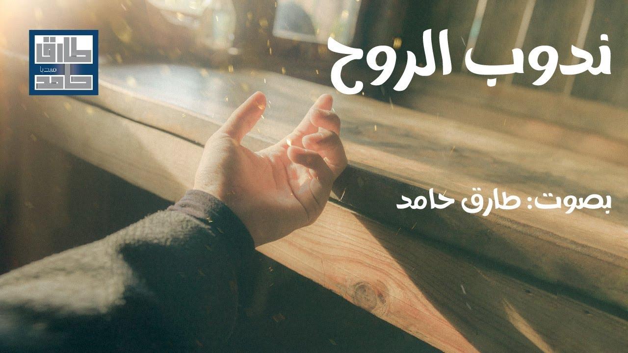 ندوب الروح | طارق حامد
