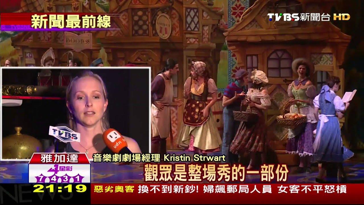 百老匯經典音樂劇 《美女與野獸》首度來臺 - YouTube