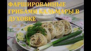 Вкусные фаршированные грибами кальмары в духовке – простой рецепт