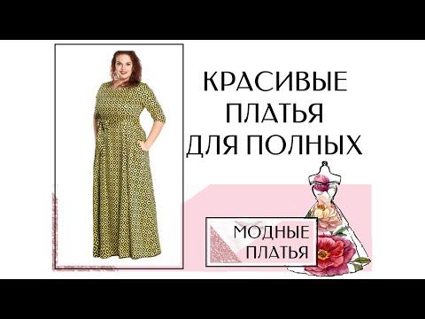Красивые платья больших размеров 52-64 для полных