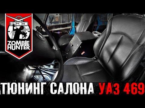 Тюнинг салона УАЗ 469. Кресла, подлокотник, ремни безопастности