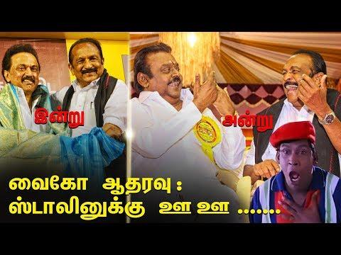 R.K Nagar Election: Why do Vaiko supports Stalin ?