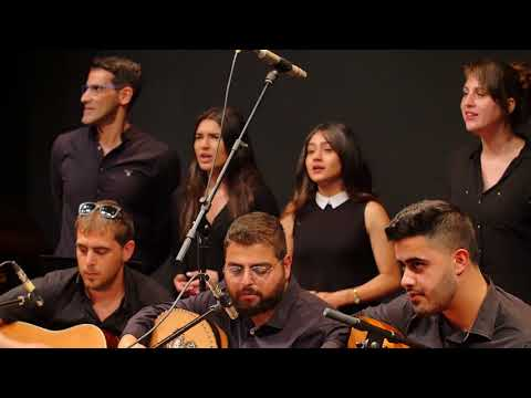 הבאנו שלום עלינו  - התזמורת הערבית יהודית בניצוח פרופ' תייסיר אליאס
