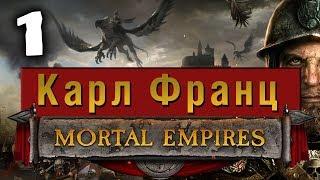 Империи Смертных Прохождение за Империю (Карл Франц) Total War Warhammer 2 (Mortal Empires) #1