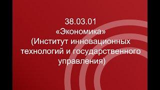 38.03.01 «Экономика» (Институт инновационных технологий и государственного управления)
