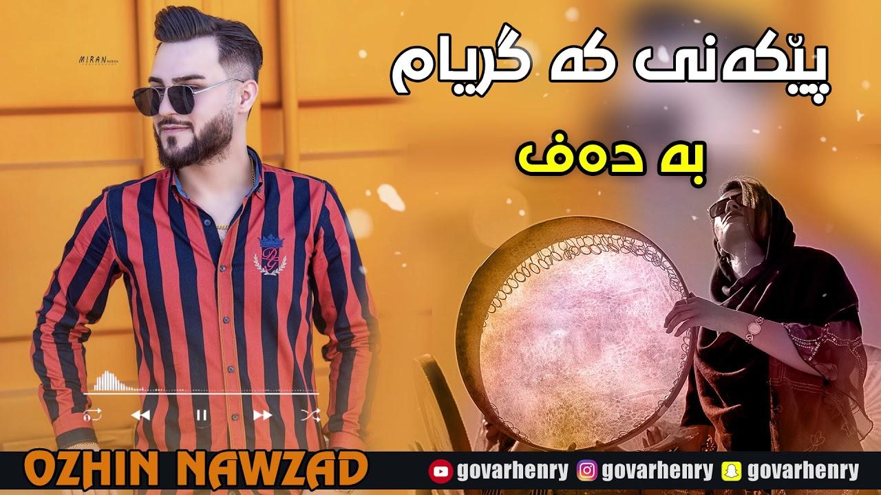 Ozhin Nawzad ( pekany ka gryam ) ba daf - zor shaz