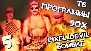 ТВ программы об играх из 90х (ч.5) - Pixel_Devil Бомбит