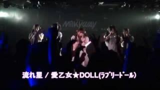 愛乙女☆DOLL 5thオリジナル曲『流れ星』 @愛乙女☆DOLL 新曲披露公演vol...