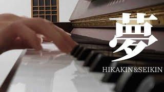 夢をピアノアレンジして弾いてみた