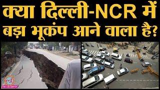 Delhi NCR में दो महीने में 11 बार आया भूकंप,  powerful earthquake पर कहते हैं expert geologists