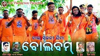 Chal Sajani Jima Bolbam FULL VIDEO (Biren Jagdala) New Sambalpuri Bolbam Music Video l RKMedia